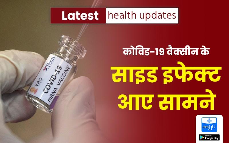कोविड-19 वैक्सीन का 447 मरीज़ों पर दिखा गंभीर साइड इफेक्ट । Covid-19 Vaccine side effects