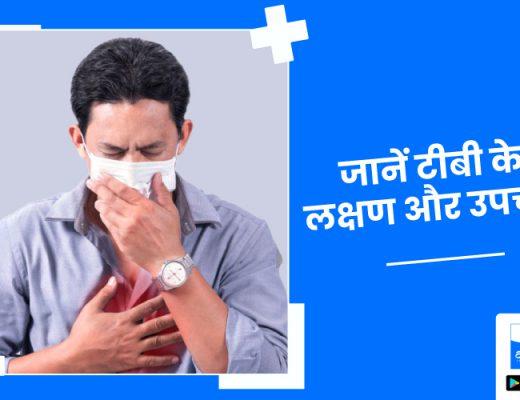 टीबी के लक्षण