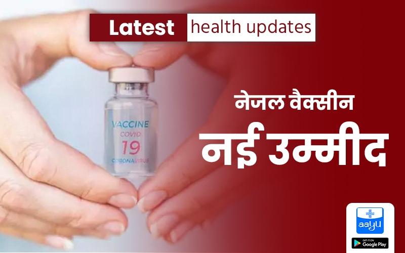 कोरोना की नेजल वैक्सीन के ट्रायल्स जल्द शुरु करेगा भारत बायोटेक