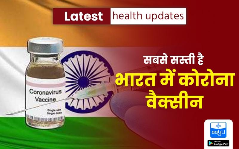 Corona Vaccine update: कोरोना वैक्सीन भारत में सबसे सस्ती, जानें बाकी वैक्सीन की कीमत