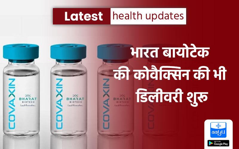 16 जनवरी से देश में कोरोना का वैक्सीनेशन, कोविशील्ड के बाद कोवैक्सिन की भी डिलीवरी शुरु