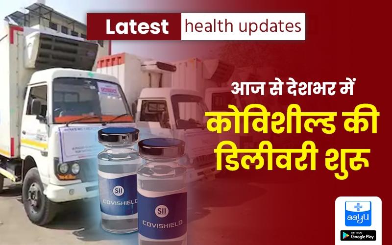 Covishield vaccine update: कोविशील्ड वैक्सीन की आज से डिलीवरी शुरू, दिल्ली पहुंची वैक्सीन की पहली खेप