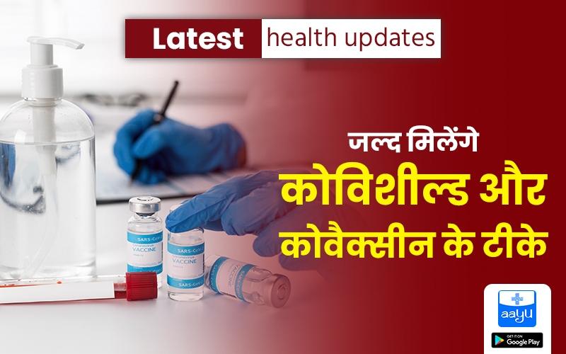 कोविशील्ड और कोवैक्सीन के टीके