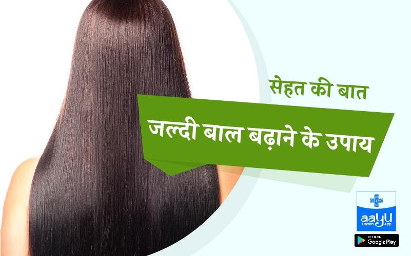 जल्दी बाल बढ़ाने के उपाय   Tips for hair growth