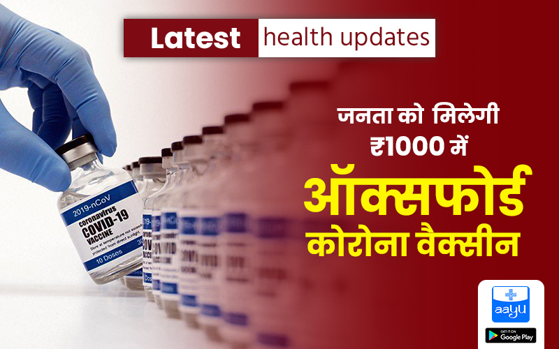 Oxford Corona Vaccine approval in India, know prices