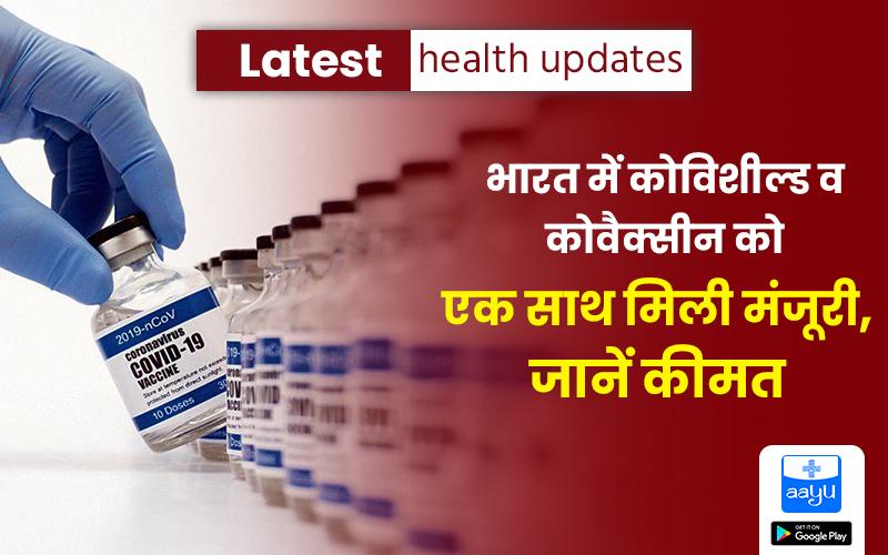 covishield and covaxin: भारत में दो टीके एक साथ, कोविशील्ड व कोवैक्सीन को मिली मंजूरी