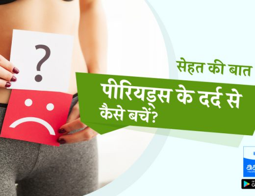 how to prevent yourself from periods pain