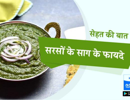 Mustard Greens Benefits in Hindi