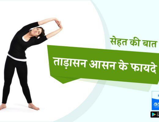 Benefits of Tadasan Aasan in Hindi