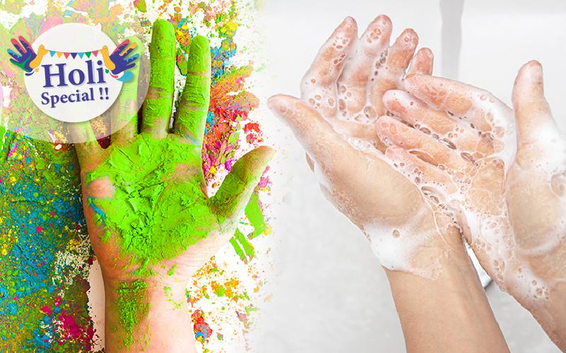 शरीर से होली का रंग छुड़ाने के 5 आसान उपाय। How to remove Holi colors