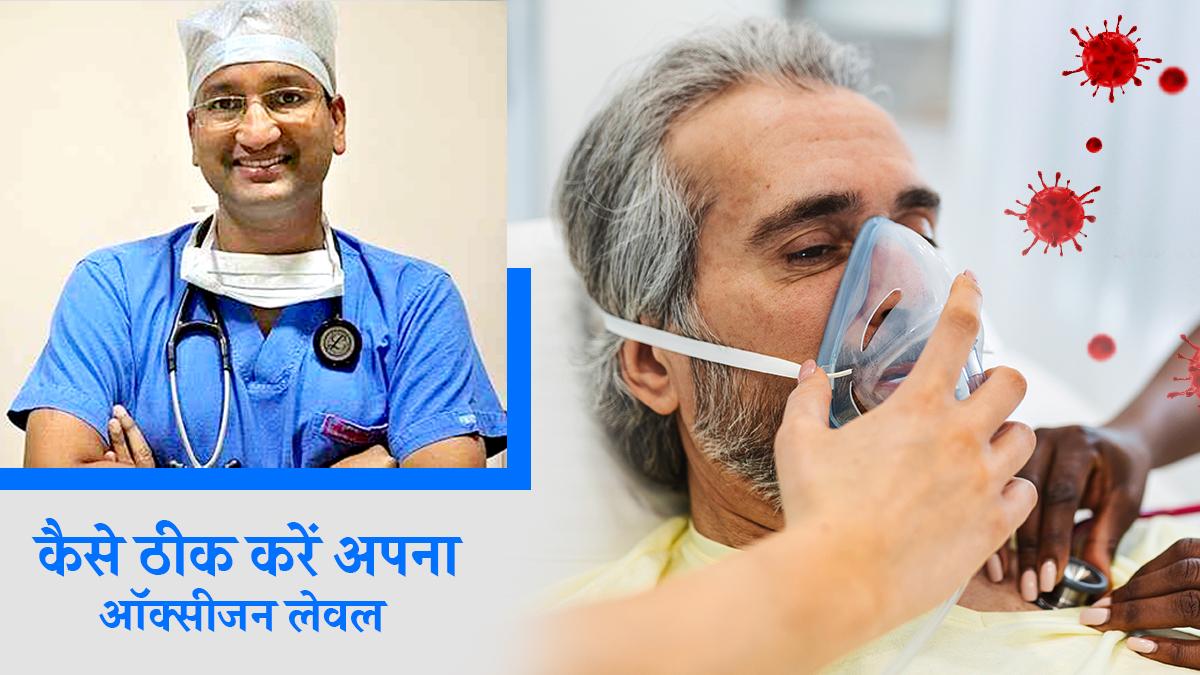 Oxygen Shortage: कोरोना महामारी में कैसे ठीक करें अपना ऑक्सीजन लेवल, जानिए कार्डियो स्पेशलिस्ट डॉ. साकेत गोयल से