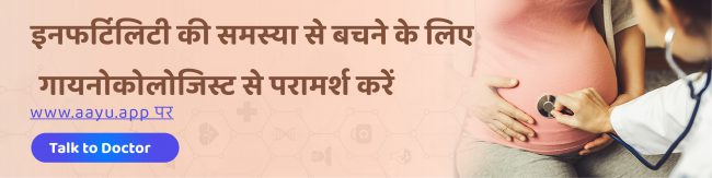 Online doctor consultation for infertility