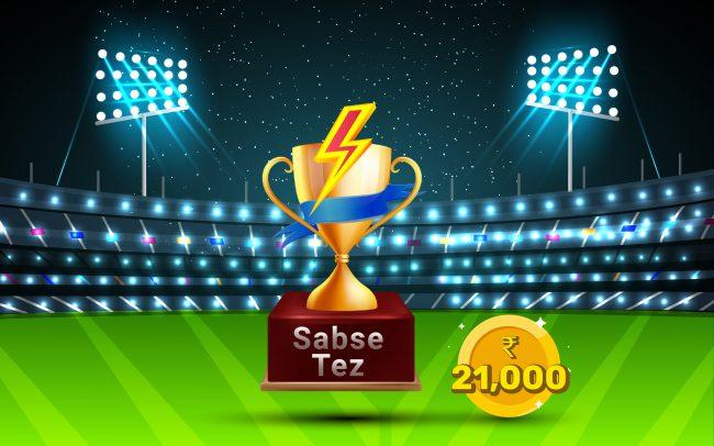 Sabse Tez Award