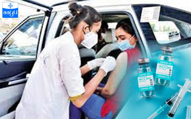 Drive Through Vaccination: आज से ड्राइव थ्रू वैक्सीनेशन शुरू, कार में बैठे बैठे लगवा सकेंगे वैक्सीन